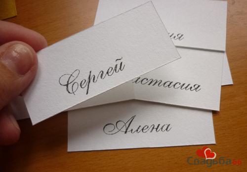 Как самому сделать карточки для гостей
